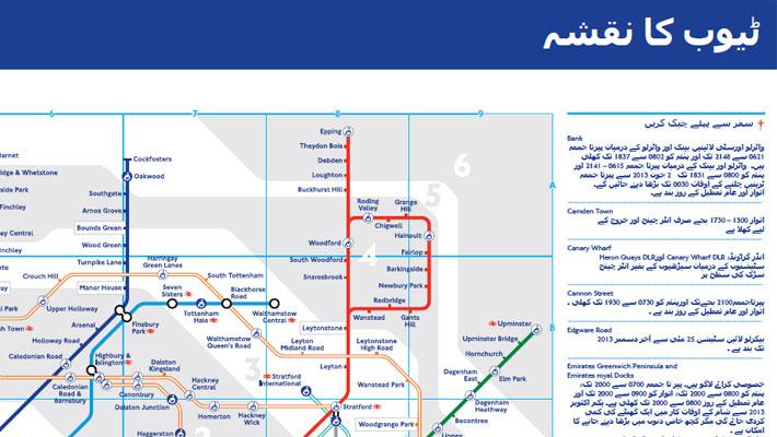 Urdu Translation Design for Tube Map