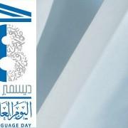 UN_Arabic_Language_Day final