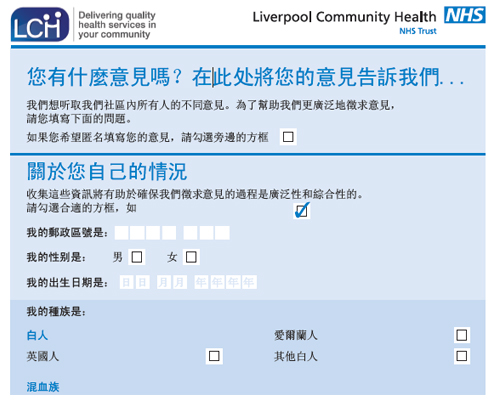 translating public information for NHS Trusts