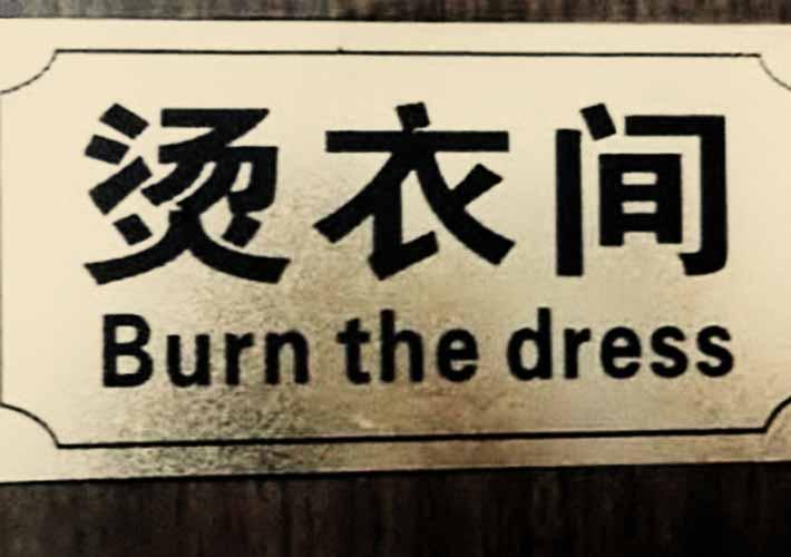 burn-the-dress