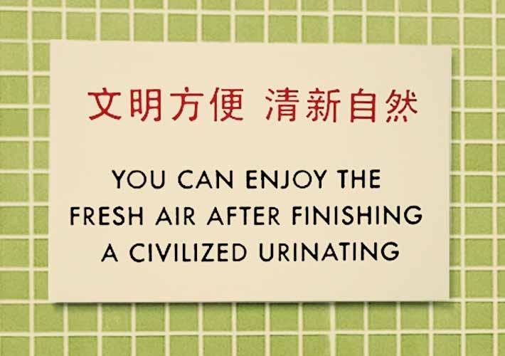 civilized-urinate