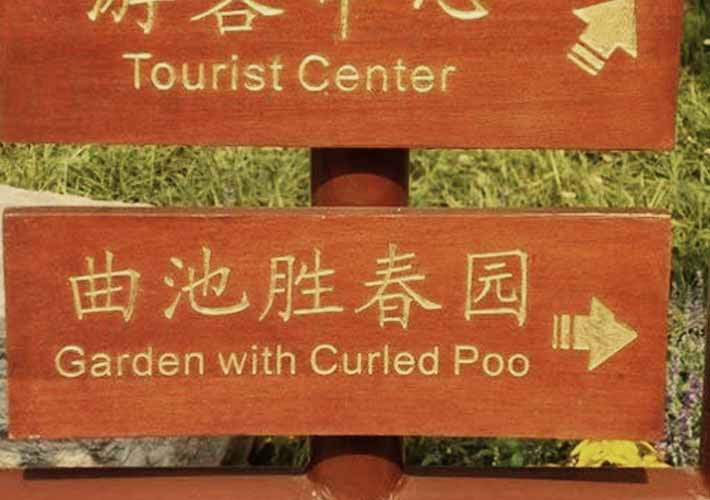 garden-with-curcled-poo