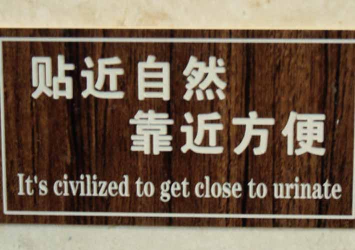get-close-to-urinate