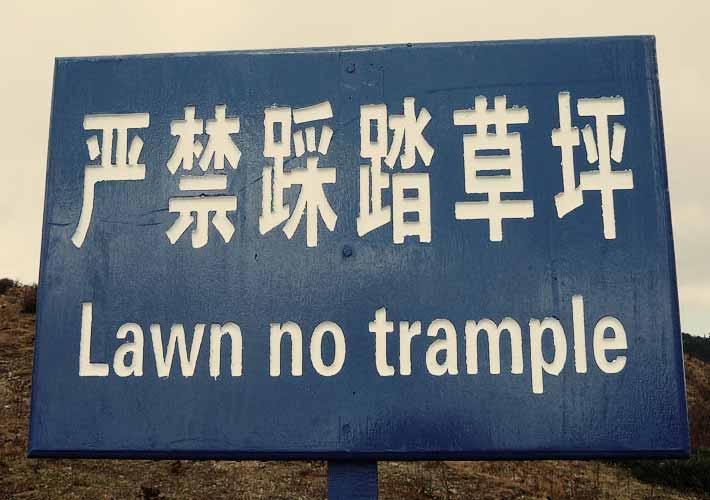 lawn-no-trampple