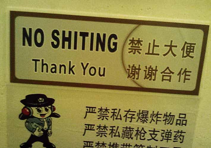 no-shitting