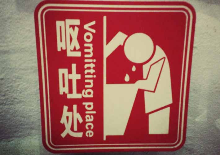 vomiting-place