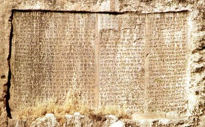 Trilingual_inscription_of_Xerxes,_Van,_1973