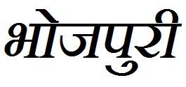 Bhojpuri_word_in_devanagari_script