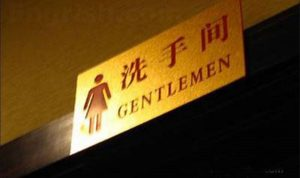 Funny sign translations ladies and gentlemen