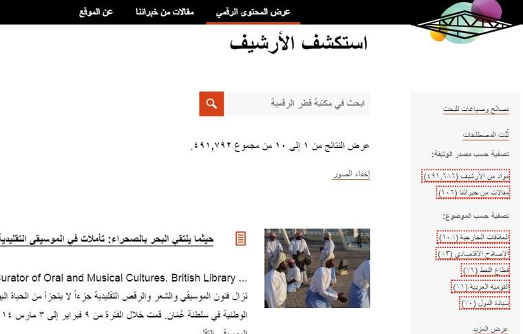 Qatar Foundation Digital Portal